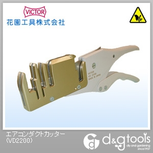 VICTOR(花園工具) エアコンダクトカッター  360mm VD2200