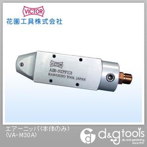 VICTOR(花園工具) エアーニッパ(本体のみ)  VA-M30A