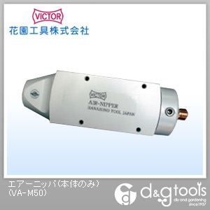 VICTOR(花園工具) エアーニッパ(本体のみ)  VA-M50