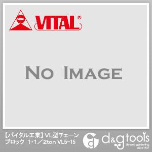 バイタル工業 VL型チェーンブロック 1.1/2t VL5-15