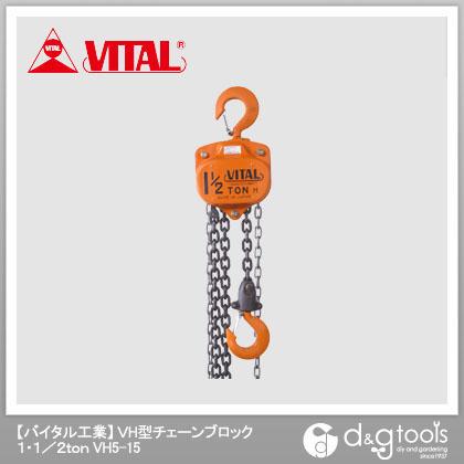 バイタル工業 VH型チェーンブロック 1.1/2t VH5-15