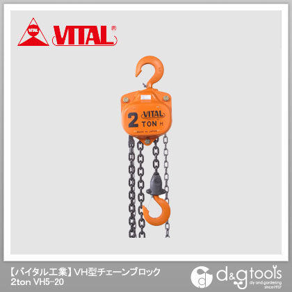 バイタル工業 VH型チェーンブロック 2t VH5-20