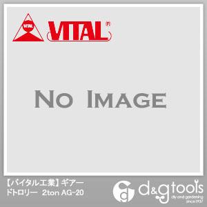 バイタル工業 ギアードトロリー 2t AG-20