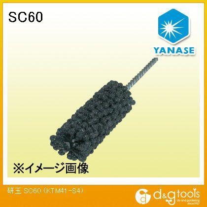 YANASE研究室球SC60 KTM41-S4