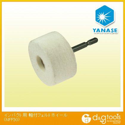 ヤナセ 通販 インパクト用軸付フェルトホイール NFF30 選択