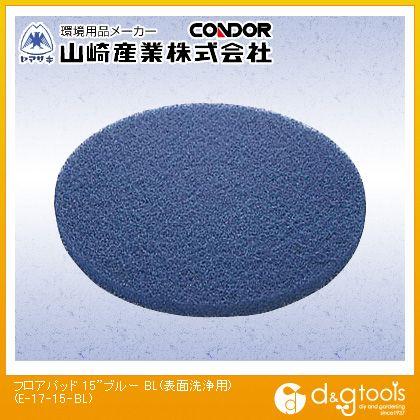 山崎産業(コンドル) フロアパッド(表面洗浄用) ブルー 15 (E-17-15-BL) 5枚入