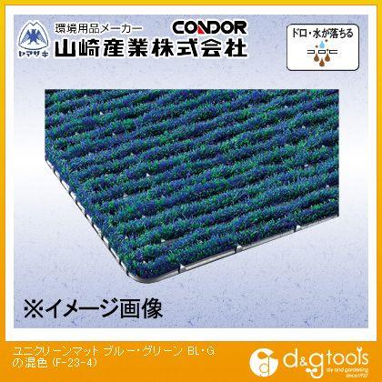 山崎産業(コンドル) コンドル(屋外用マット)ユニクリーンマット4(600×900mm) 600×900mm F-23-4