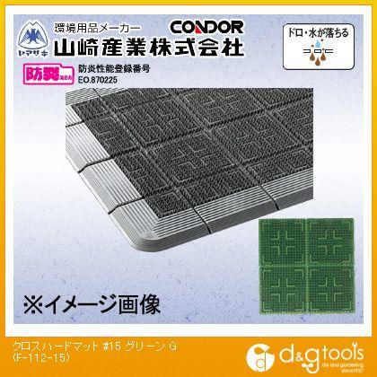 山崎産業(コンドル) クロスハードマット #15 泥落としマット グリーン 900×1500mm (F-112-15)