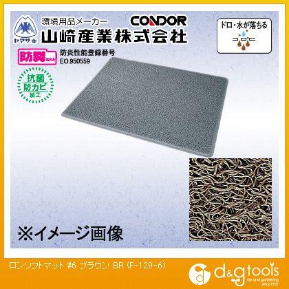 山崎産業(コンドル) ロンソフトマット#6 ブラウン 600mm×900mm F-129-6