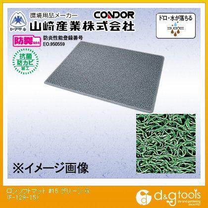 山崎産業(コンドル) ロンソフトマット #15 グリーン 900mm×1500mm (F-129-15)