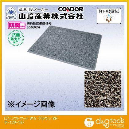山崎産業(コンドル) ロンソフトマット #18 ブラウン 900mm×1800mm F-129-18