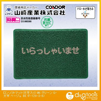 山崎産業(コンドル) ロンソフトマット(文字入り) #6 グリーン/文字 ベージュ 600mm×900mm F-129-3-6