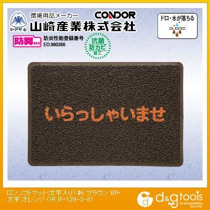 山崎産業(コンドル) ロンソフトマット(文字入り) #6 ブラウン/文字 オレンジ 600mm×900mm F-129-3-6