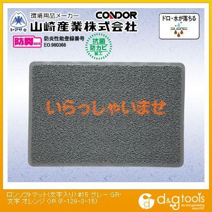 山崎産業(コンドル) ロンソフトマット(文字入り)#15 グレー/文字 オレンジ 900mm×1500mm F-129-3-15