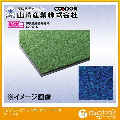 山崎産業(コンドル) ロンステップマット#40R5 ブルー 1500×2400mm F-1-40
