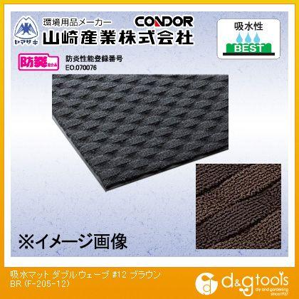 山崎産業(コンドル) 吸水マット ダブルウェーブ #12 ブラウン 900mm×1200mm (F-205-12)