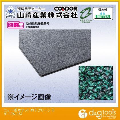 山崎産業(コンドル) ニュー吸水マット #15 グリーン 900mm×1500mm F-176-15