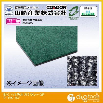 山崎産業(コンドル) ECOマット吸水 #15 グレー 900mm×1500mm (F-166-15)