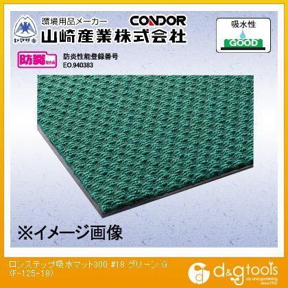 山崎産業(コンドル) ロンステップ吸水マット300 #18 グリーン 900mm×1800mm (F-125-18)