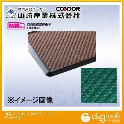 山崎産業(コンドル) 消毒マットセット(#6) グリーン 600mm×900mm F-38-6S