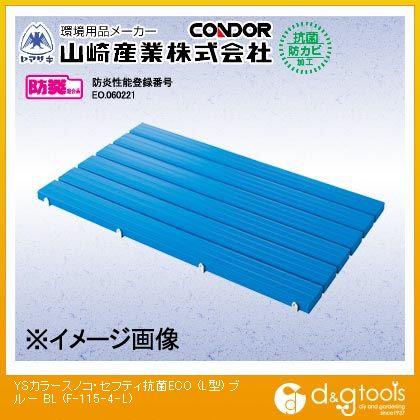 山崎産業(コンドル) YSカラースノコ・セフティ抗菌ECO(L型) ブルー 600mm×1800mm F-115-4-L
