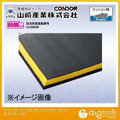 山崎産業(コンドル) ケアソフト クッションキングEX #15 クッションマット 疲労軽減マット ブラック 約910mm×1520mm (F-211-15)
