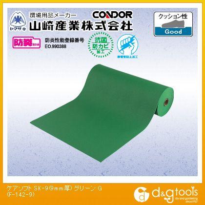 山崎産業(コンドル) ケアソフト SK-9(9mm厚) クッションマット 疲労軽減マット グリーン 10m (F-142-9)