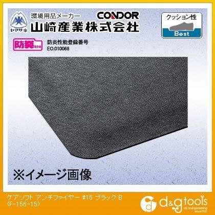 山崎産業(コンドル) ケアソフト アンチファイヤー #15 クッションマット ブラック 910mm×1520mm (F-156-15)