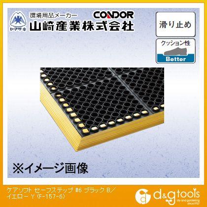 山崎産業(コンドル) ケアソフト セーフステップ #6 ブラック/イエロー (F-157-6)