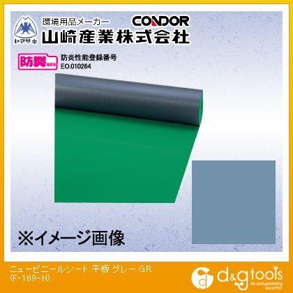 山崎産業(コンドル) ニュービニールシート 平板 グレー (F-169-H)