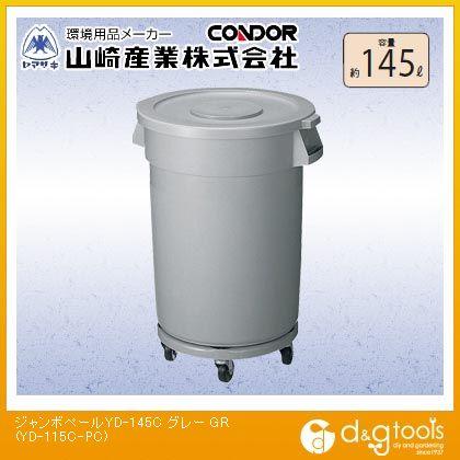 山崎産業(コンドル) ジャンボペールYD-145C グレー (YD-115C-PC)