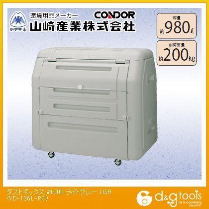 山崎産業(コンドル) ダストボックス #1000 業務用・集合住宅用 大型ゴミ箱 ライトグレー (YD-136L-PC)