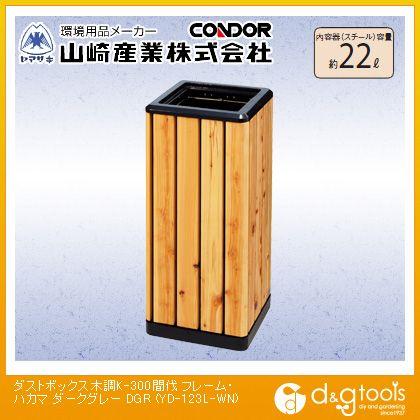 山崎産業(コンドル) ダストボックス(業務用ゴミ箱) 木調K-300間伐 フレーム・ハカマ ダークグレー YD-123L-WN
