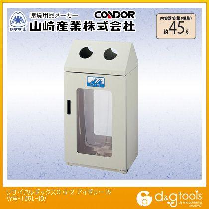 山崎産業(コンドル) リサイクルボックスG G-2 アイボリー YW-165L-ID