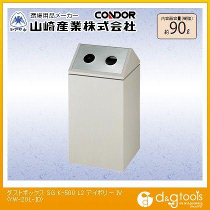 山崎産業(コンドル) ダストボックス SG K-500 L2 缶・ペットボトル用ゴミ箱 アイボリー (YW-20L-ID)
