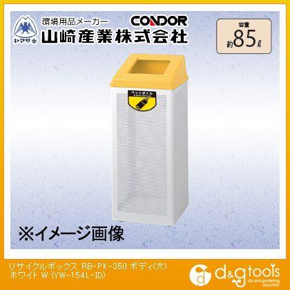 山崎産業(コンドル) リサイクルボックス RB-PK-350 ボディ ホワイト 大 (YW-154L-ID)