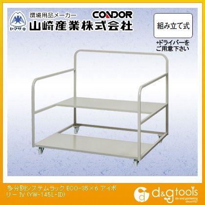 山崎産業(コンドル) 多分別システムラック ECO-35×6 アイボリー (YW-145L-ID)
