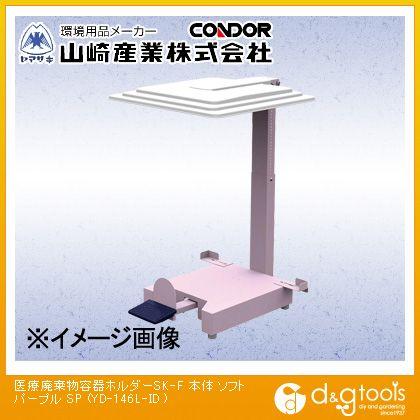 山崎産業(コンドル) 医療廃棄物容器ホルダーSK-F 本体 ソフト パープル (YD-146L-ID)