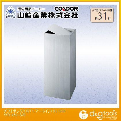 本物品質の 山崎産業(コンドル) ダストボックス(業務用ゴミ箱)(STヘアーライン) KL-300 KL-300 YD-45L-SA YD-45L-SA, シューズピエ:011e3dc9 --- portalitab2.dominiotemporario.com