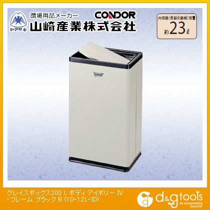 山崎産業(コンドル) グレイスボックス200 ボディ アイボリー フレーム ブラック L (YD-12L-ID)