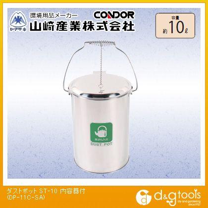 山崎産業(コンドル) ダストポット ST-10 内容器付 (DP-11C-SA) 山崎産業 コンドル ゴミ箱 ダストボックス サニタリー