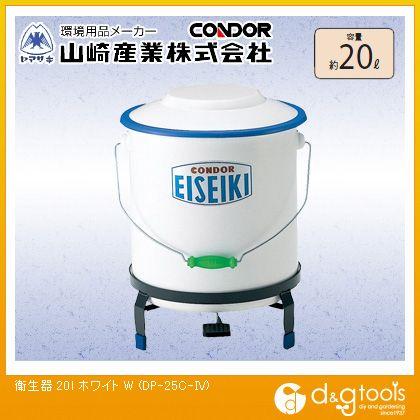山崎産業(コンドル) 衛生器 ホワイト 20L DP-25C-IV