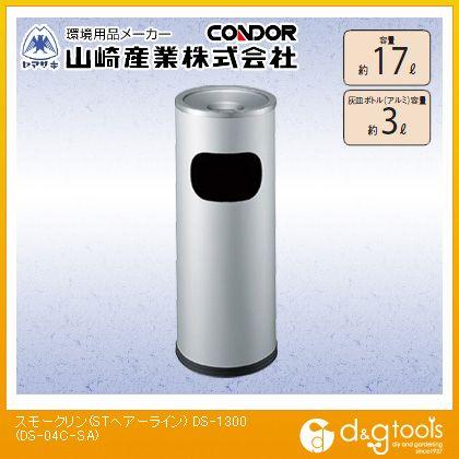 山崎産業(コンドル) スモークリン(STヘアーライン) DS-1300  DS-04C-SA