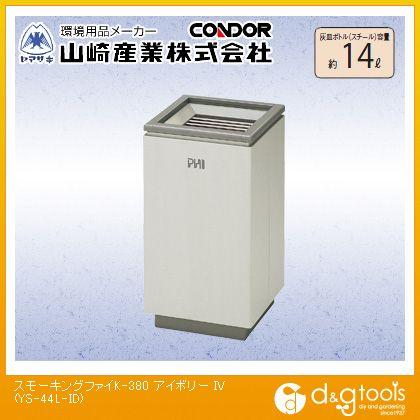 人気が高い 山崎産業(コンドル) YS-44L-ID アイボリー スモーキングファイK-380 アイボリー YS-44L-ID, NooB:6088d581 --- canoncity.azurewebsites.net
