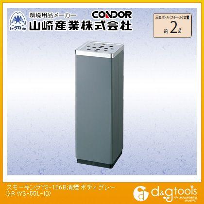 山崎産業(コンドル) コンドル(灰皿)スモーキングYS-106B消煙グレー ボディ グレー YS-55L-ID