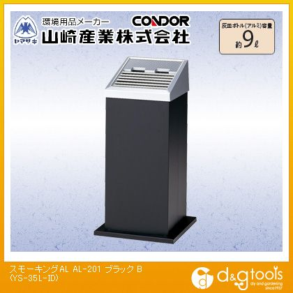山崎産業(コンドル) 吸い殻入れ(灰皿) スモーキングAL AL-201 ブラック YS-35L-ID
