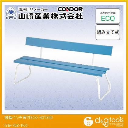 山崎産業(コンドル) コンドル(屋外用ベンチ)樹脂ベンチ背付ECONO1800 座部 ブルー ・フレーム ホワイト YB-95Z-PC