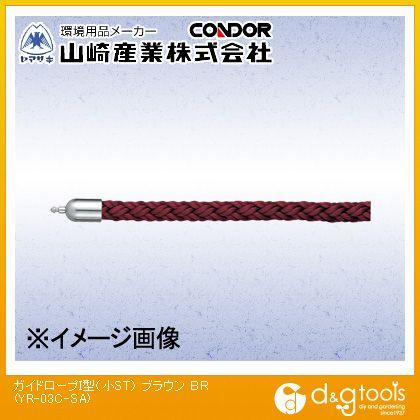 山崎産業(コンドル) ガイドロープI型(小ST) ブラウン (YR-03C-SA)