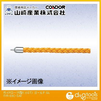 山崎産業(コンドル) ガイドロープI型(小ST) ゴールド YR-03C-SA