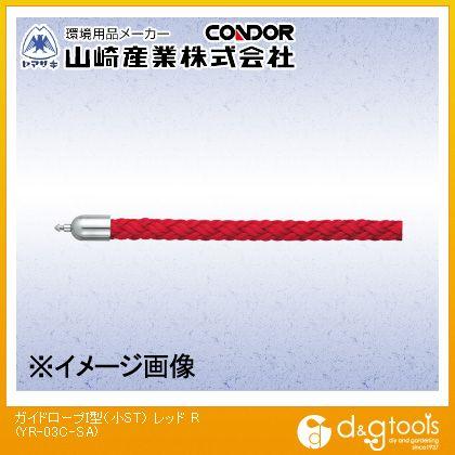 山崎産業(コンドル) ガイドロープI型(小ST) レッド YR-03C-SA